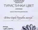 "Ethno Park ""Terzica Avlija"""