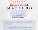 Marko Šelić - Marčelo
