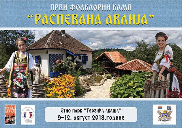 Prvi-folklorni-kamp-RASPEVANA-AVLIJA