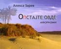 Opstajte ovde - Aleksa Zarev