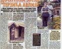 Vasiljka Marić u pisanim medijima