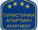 Turistički apartman
